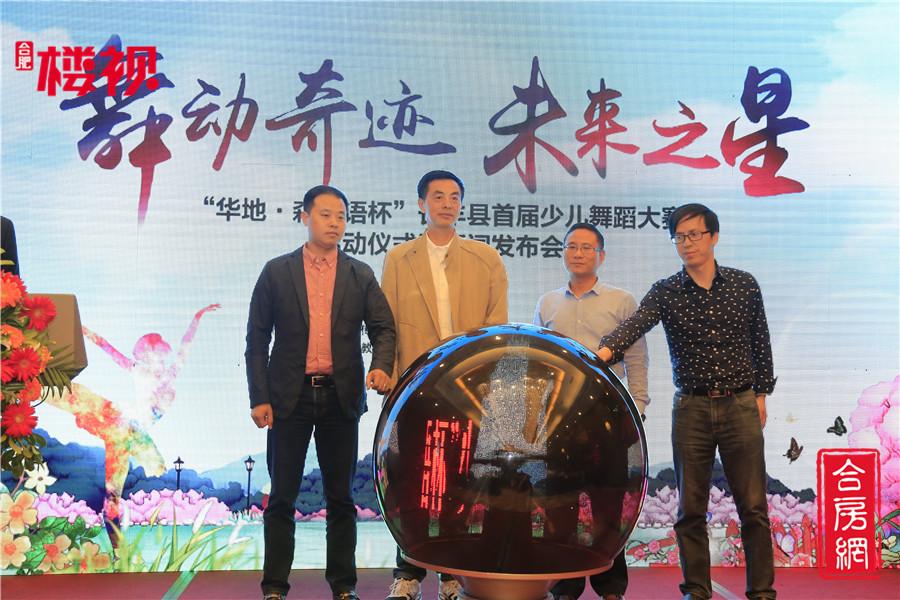 【华地森林语杯】长丰县首届少儿舞蹈大赛启动仪式圆满落幕