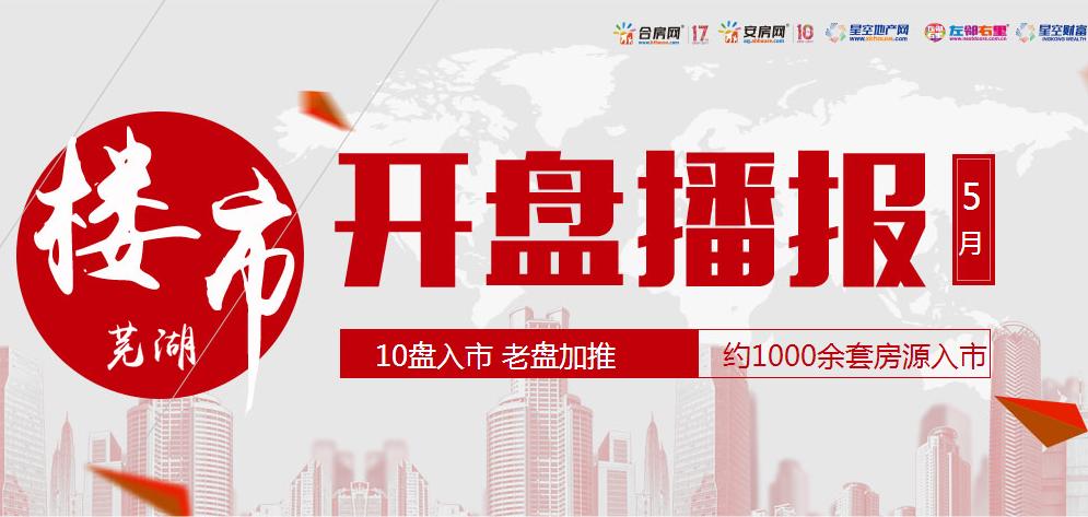 芜湖5月开盘预告!最佳出手机会来啦!
