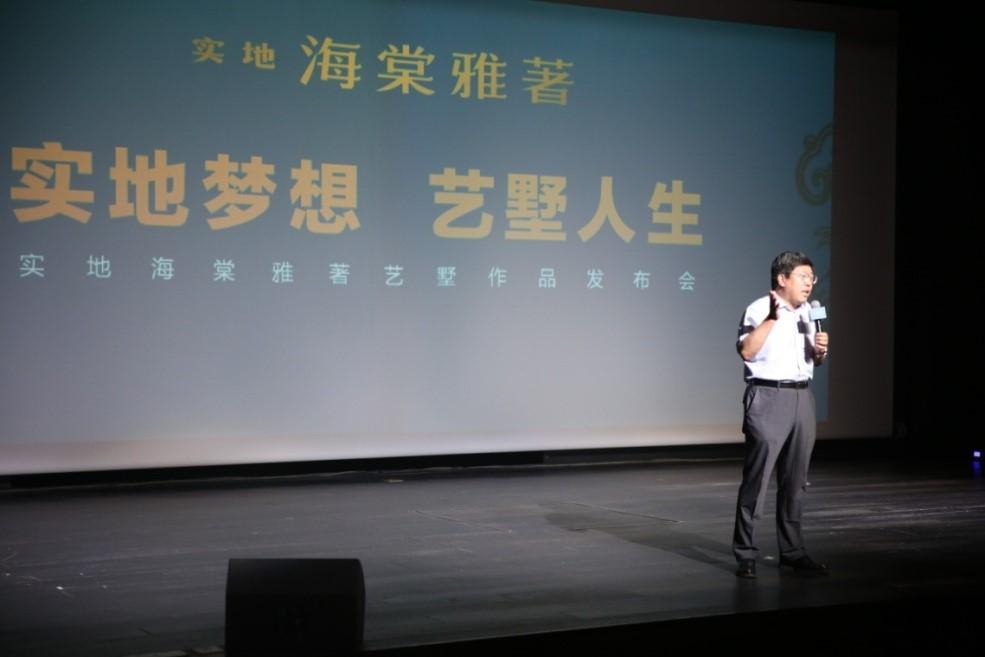 实地地产集团首进京津冀 海棠雅著项目正式发布
