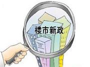 浙江嘉兴新政:住房产权未满2年不得上市交易