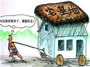 宅基地制度改革有望扩围:农村最需盘活的一份资产