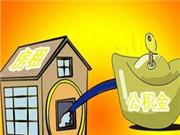 中央国家机关住房公积金缴存八项新服务措施出台!