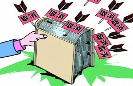 福利!亳州市取消或停征一批行政事业性收费项目