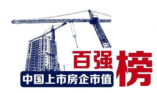 2017年中国上市房企百强揭晓 行业洗牌加速进行