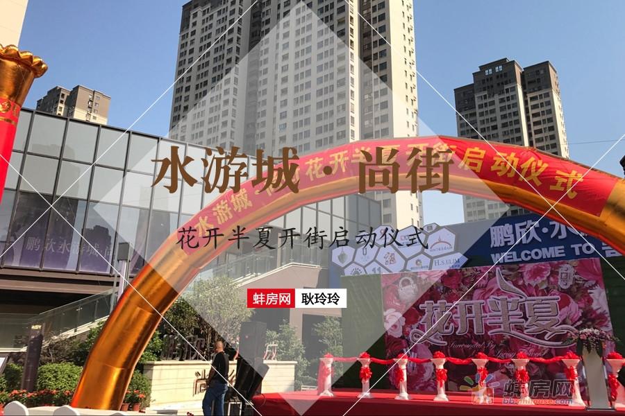 水游城·尚街 花开半夏开街启动仪式隆重举行
