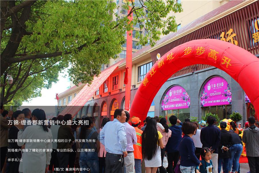 万锦·缇香郡新营销中心盛大亮相