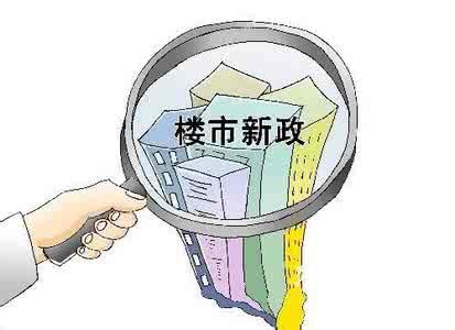 江苏徐州楼市新政:登记未满2年限售 3个月不能涨价