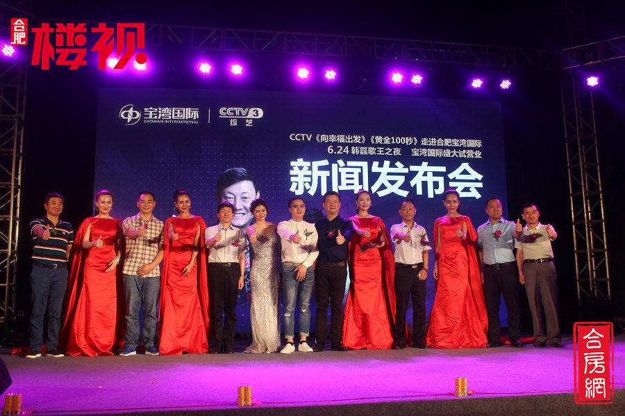 宝湾国际新闻发布会圆满落幕 6.24即将试营业
