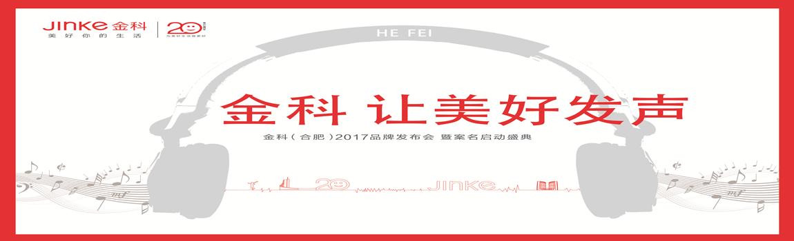 实录:金科(合肥)2017品牌发布会 暨案名启动盛典