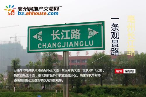 城建|亳州长江路 1.2公里横贯四条主干道