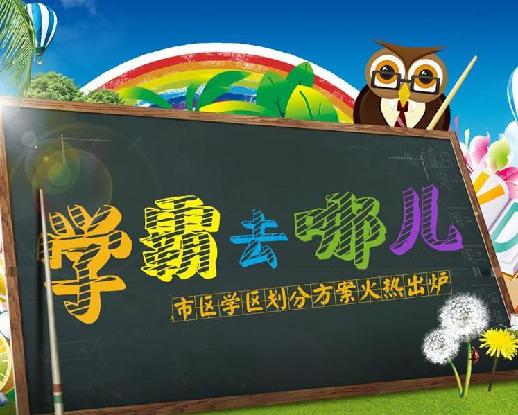 2017蚌埠学区划分出炉 一批新校招生范围确定
