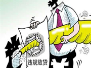 监管严惩涉房贷款违规 今年已开出超过20张罚单