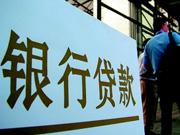 南京4家银行停办房贷 二手房贷款利率最高上浮10%