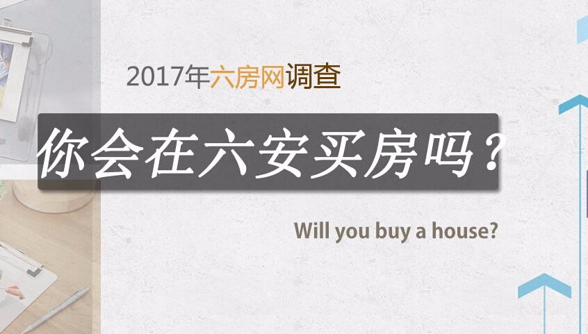 近两年房价快速上涨 你会在六安买房吗?