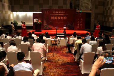 徐州珑湾爱国主义教育国防兵器展 新闻发布会顺利召开