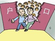 深圳积分入户不限学历、收入 港媒:中小城市或效仿