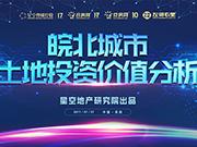 星空地产研究院独家发布皖北城市土地投资价值分析