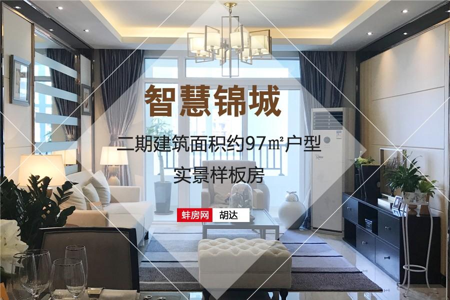 智慧锦城二期建筑面积约97㎡户型样板房
