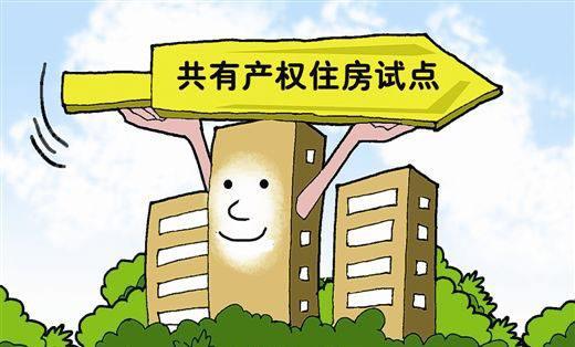 共有产权住房可落户上学 政策有望全国推广?