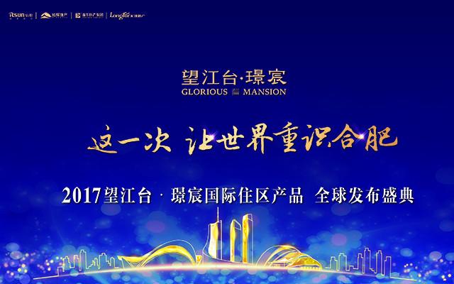 2017望江台·璟宸国际住区产品全球发布盛典