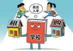 北京新政允许非京籍子女就近入学、公租房落户