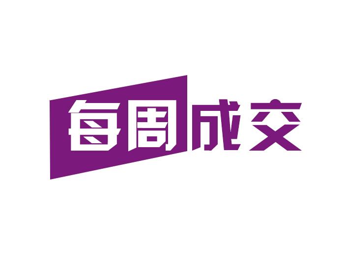 成交周报第33周:南昌上周新房成交1486套环涨13.61%