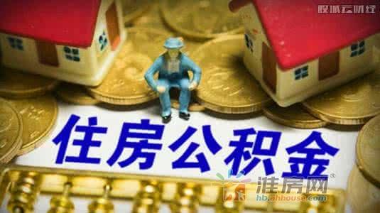 8月淮北市新增4家公积金贷款楼盘 535套房屋可办理