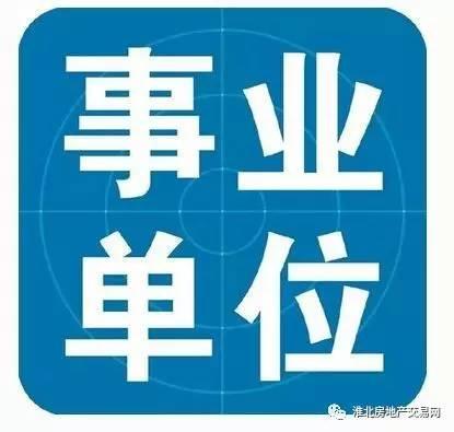 淮北市2017年下半年公开招聘事业单位工作人员250名