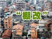 六安市市本级棚改获得中央财政支持累计3.3994亿元