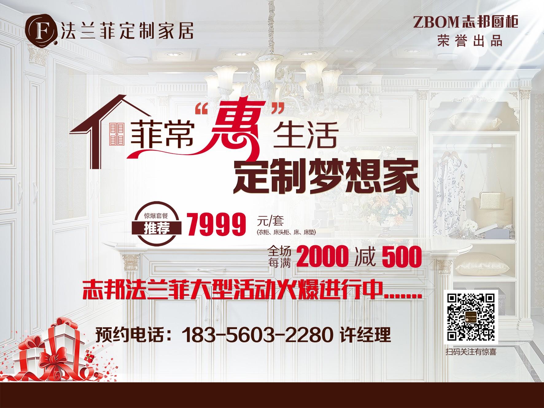 志邦厨柜&法兰菲衣柜 【惊爆套餐】震撼推出!