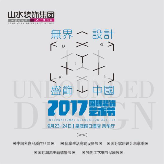 山水装饰2017国际装饰艺术节