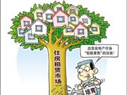 """一线城市探路租赁市场 增量供应模式""""因城施策"""""""