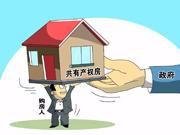住建部支持京沪试点共有产权住房:确保不用来炒