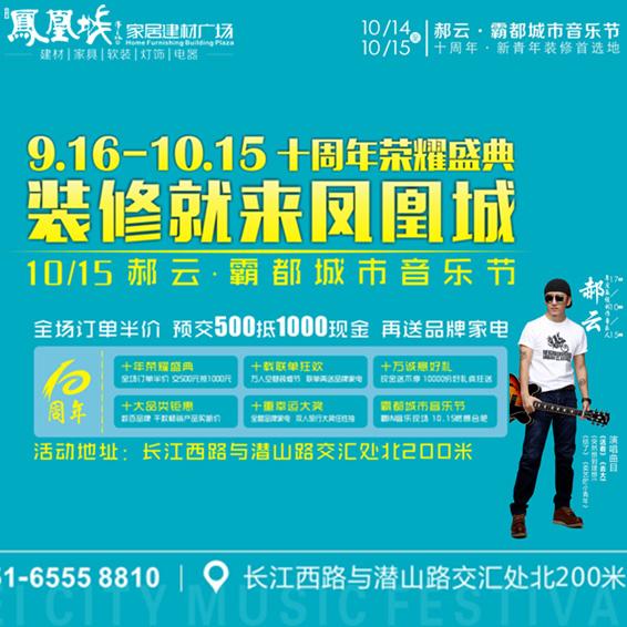 9.16-10.15凤凰城十周年