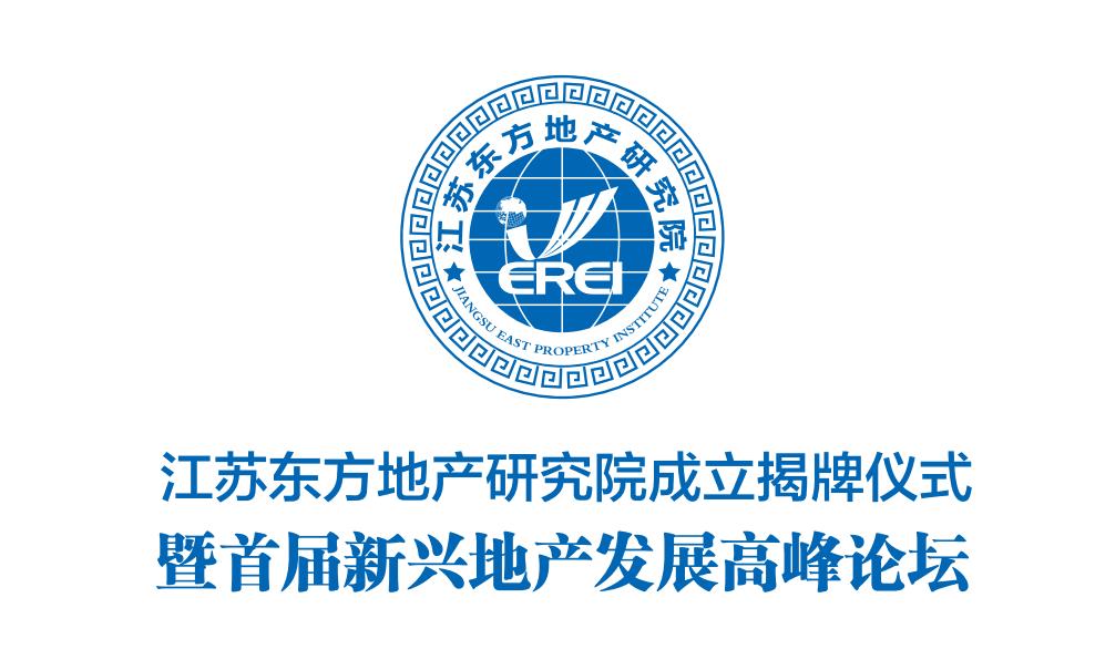 首届新兴地产发展高峰论坛暨江苏 东方地产研究院揭牌仪式在宁举行