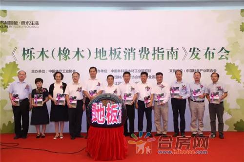 富得利地板如何能与中国林产工业协会携手发布行业标准教参