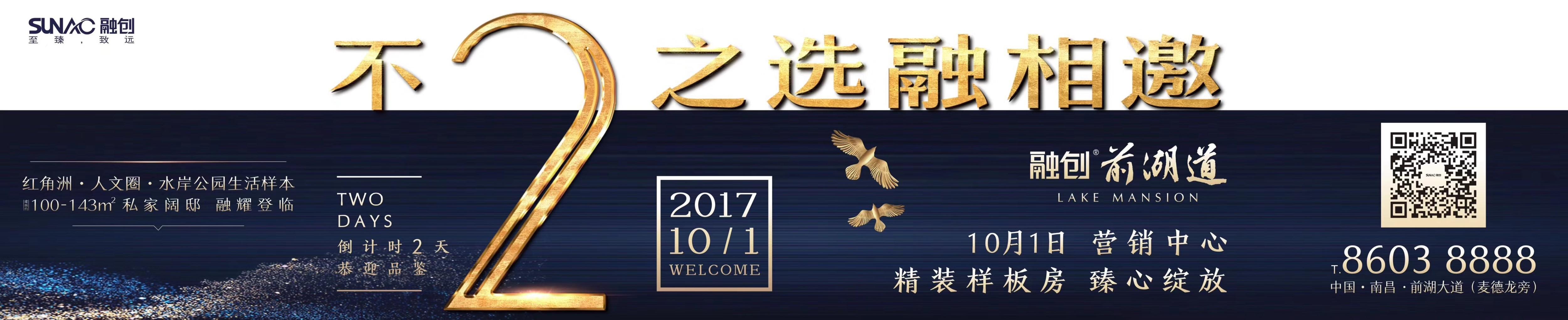 直播:不2之选融相邀 10月1日营销中心臻心绽放