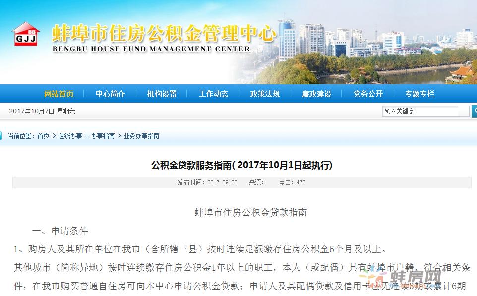 蚌埠住房公积金出新政 二次贷款首付比例不低于50%