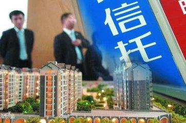 前三季度房地产信托募集资金规模同比增涨近67%