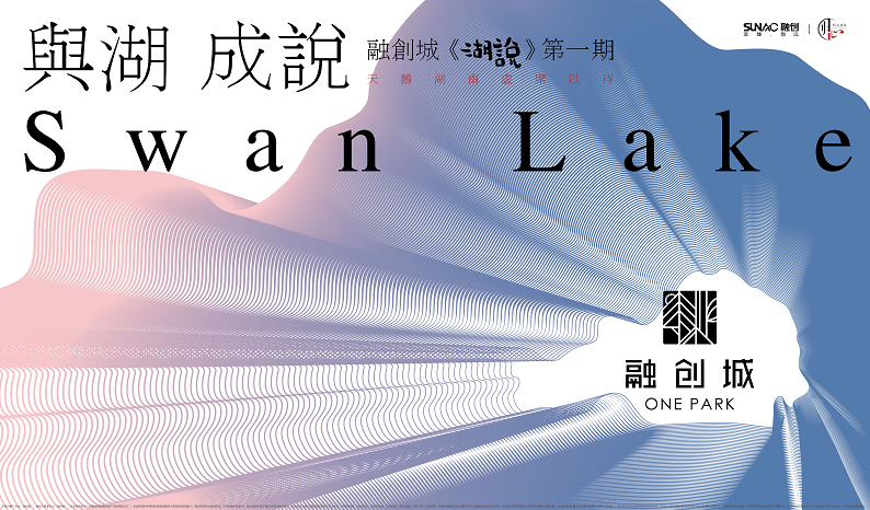 融创城:舆湖成说-生长的天鹅湖讲座第一期