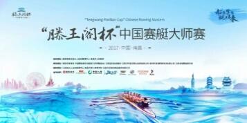 直播:2017滕王阁杯中国赛艇大师赛媒体发布会