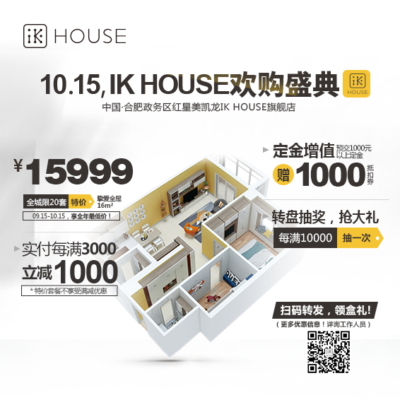 10.15IK HOUSE欢购盛典