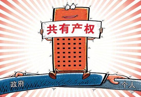 北京共有产权管理办法正式落地 申购资格门槛提高