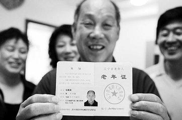 老年证部分办理窗口地址有变 办证不分户籍不限地域