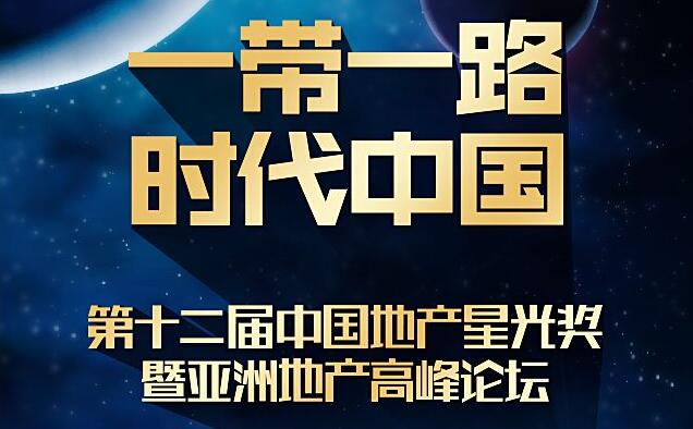 一带一路时代中国 第十二届中国地产星光奖评选启幕