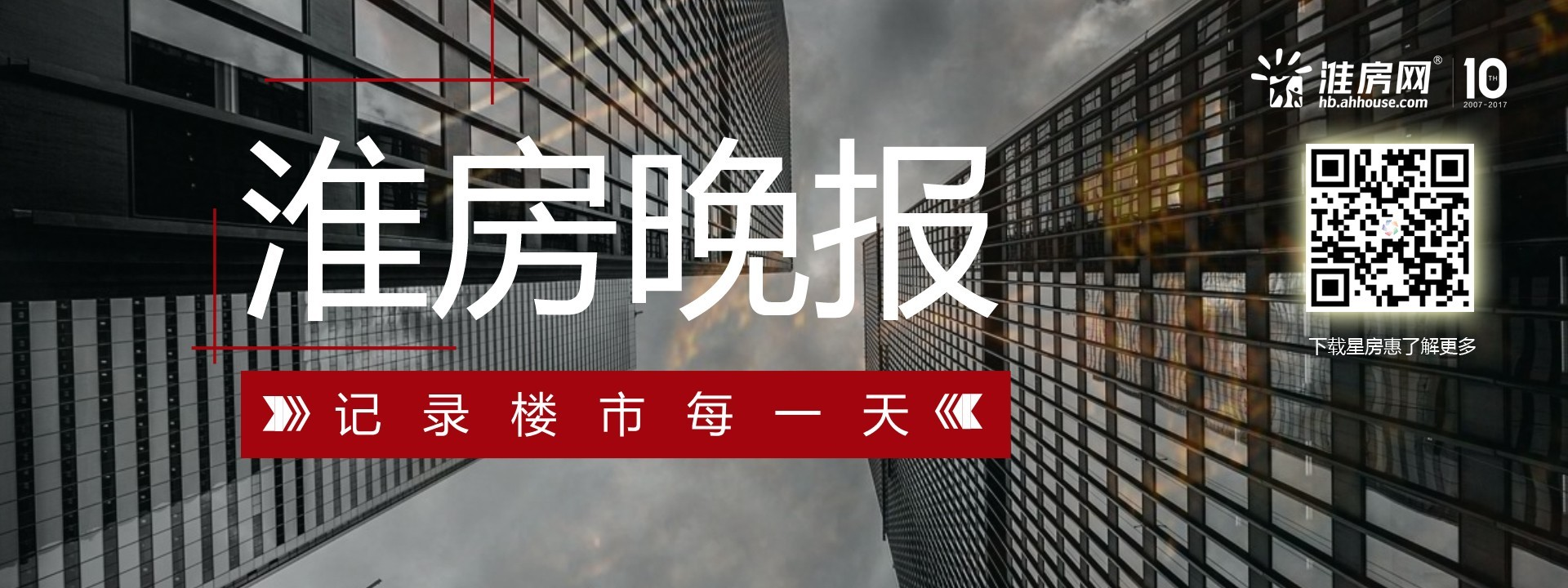 淮房网11月14日晚报   第十二届地产星光奖评选首周 谁将脱颖而出领跑淮北