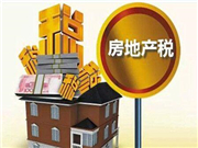 """房地产税全面落地面决策者将面临五个""""两难""""选择"""