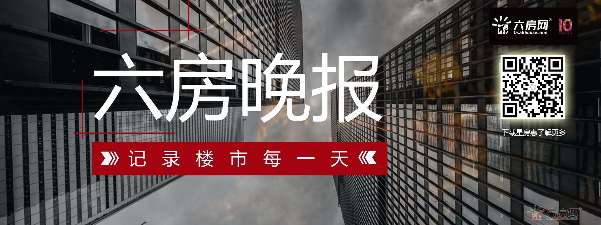 11月16日六房网晚报:六安市打击投机炒房防泡沫