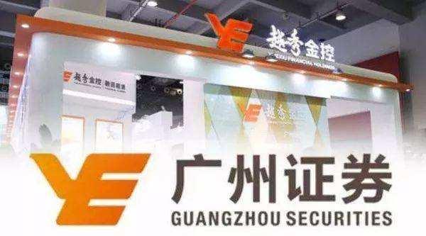越秀金控获批发股及现金购买广州证券32.77%股权