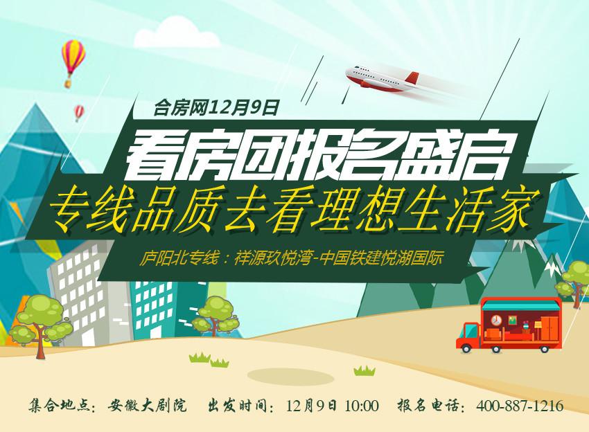 12月9日祥源玖悦湾+中国铁建悦湖国际专线看房团